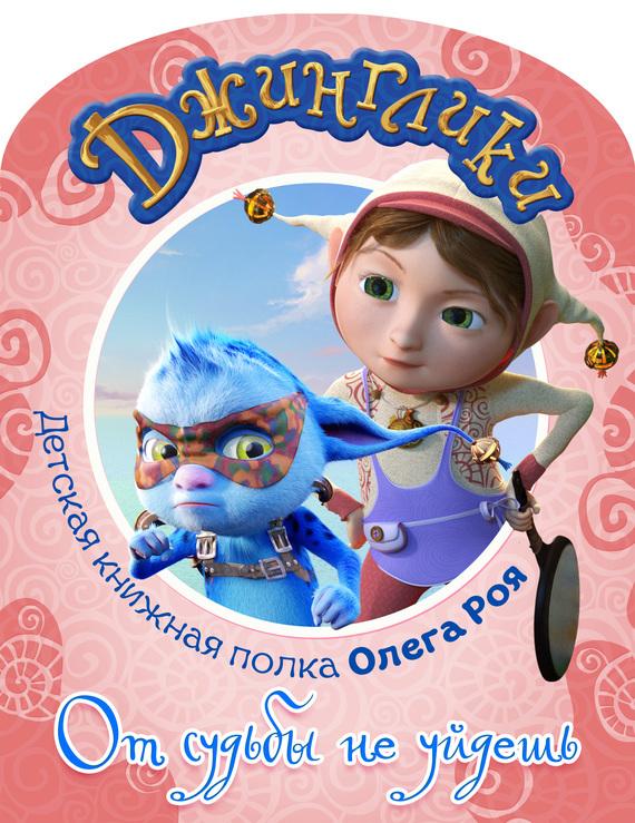 Олег Рой бесплатно