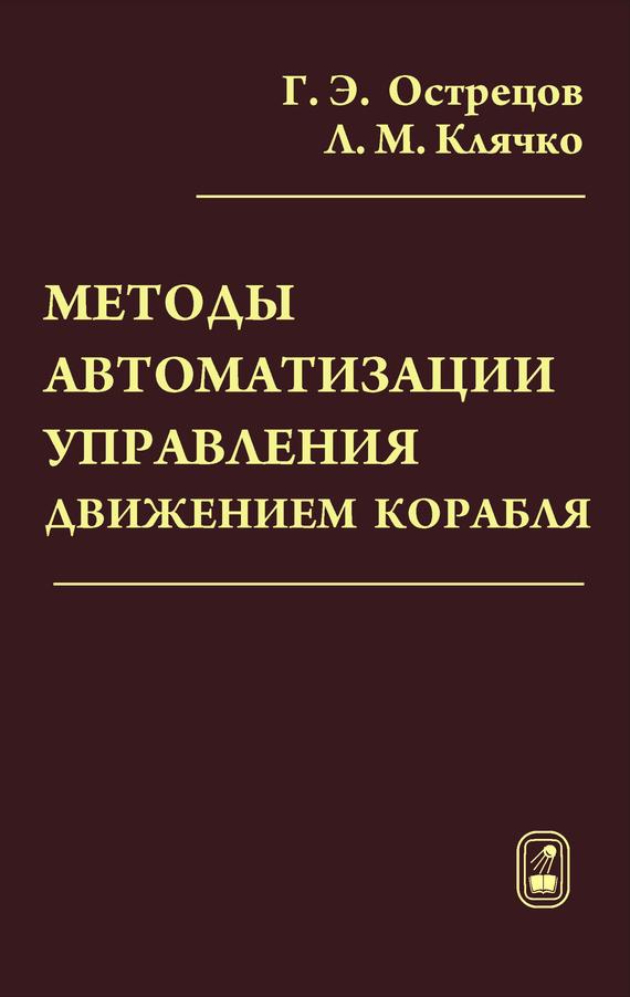 Лев Клячко Методы автоматизации управления движением корабля