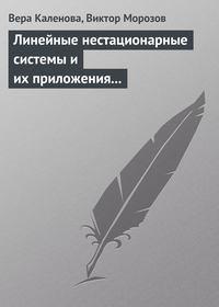 Каленова, Вера  - Линейные нестационарные системы и их приложения к задачам механики