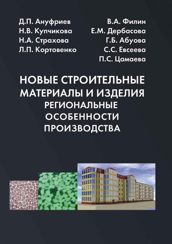 Новые строительные материалы и изделия. Региональные особенности производства происходит внимательно и заботливо