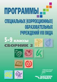 авторов, Коллектив  - Программы специальных (коррекционных) образовательных учреждений VIII вида. 5–9 классы. Сборник 2