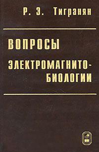 Тигранян, Роберт  - Вопросы электромагнитобиологии