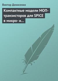 Денисенко, Виктор  - Компактные модели МОП-транзисторов для SPICE в микро- и наноэлектронике