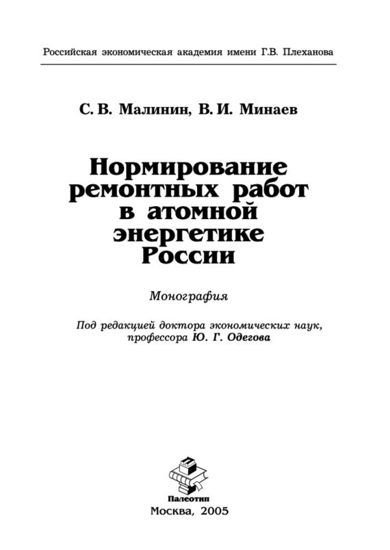 Сергей Малинин Нормирование ремонтных работ в атомной энергетике России