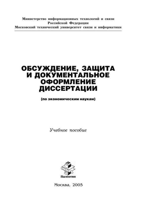 Н. П. Резникова Обсуждение, защита и документальное оформление диссертации (по экономическим наукам) сефер сдей хемед асефас диним т е талмудические диссертации