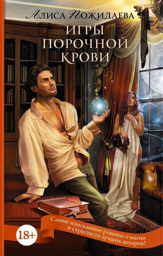 Книга притягивает взоры 21/99/11/21991193.bin.dir/21991193.cover.jpg обложка