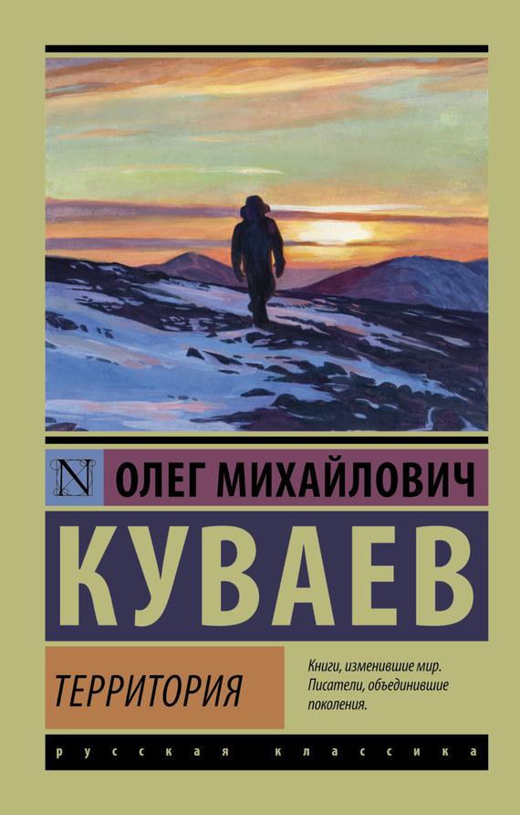 доступная книга Олег Куваев легко скачать