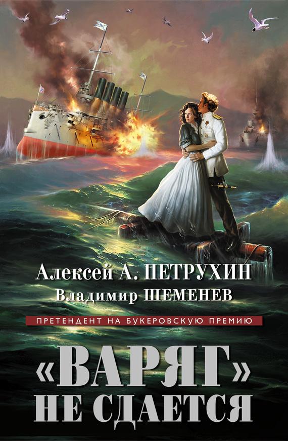 Алексей Петрухин «Варяг» не сдается алексей валерьевич палысаев дар