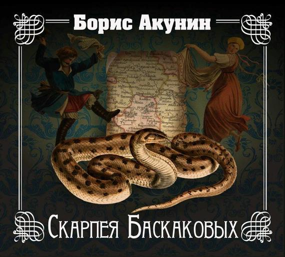 Борис Акунин Скарпея Баскаковых и п белоконский земское движение