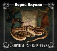 Акунин, Борис  - Скарпея Баскаковых