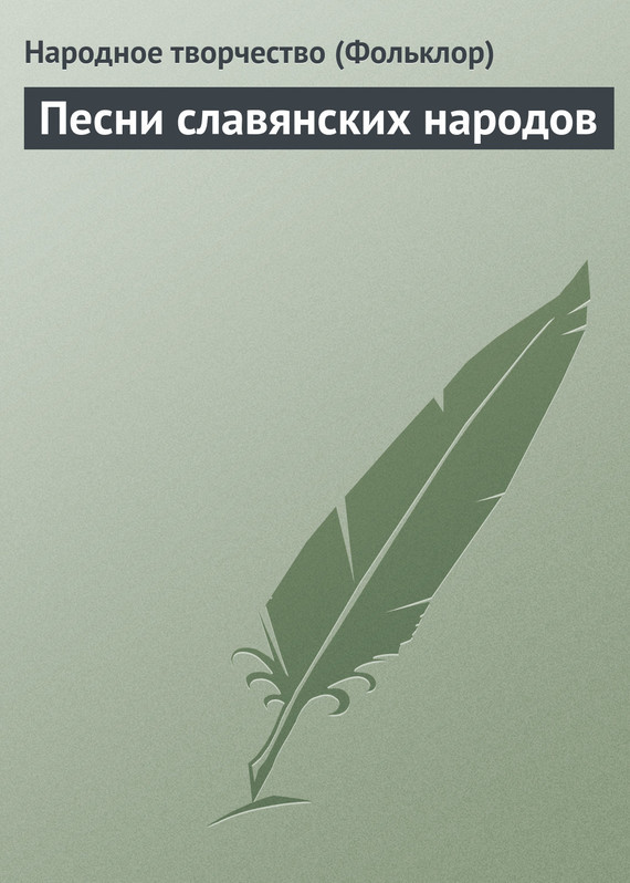 Народное творчество. Песни славянских народов