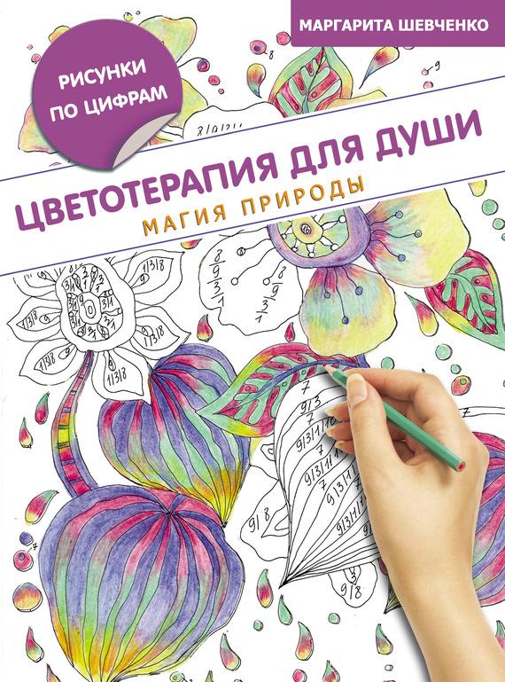 напряженная интрига в книге Маргарита Шевченко