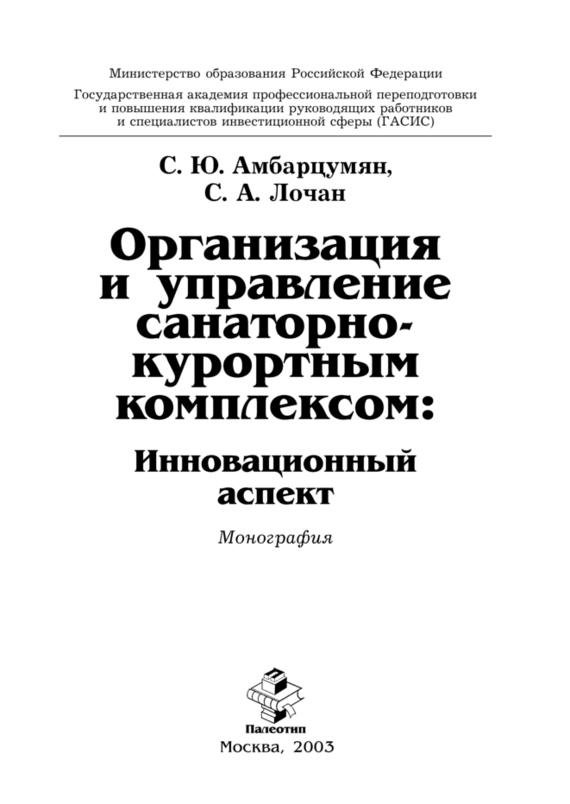 Сергей Лочан Организация и управление санаторно-курортным комплексом
