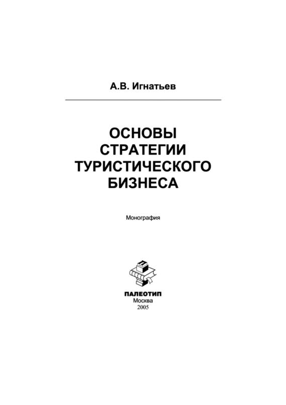 цены Андрей Игнатьев Основы стратегии туристического бизнеса