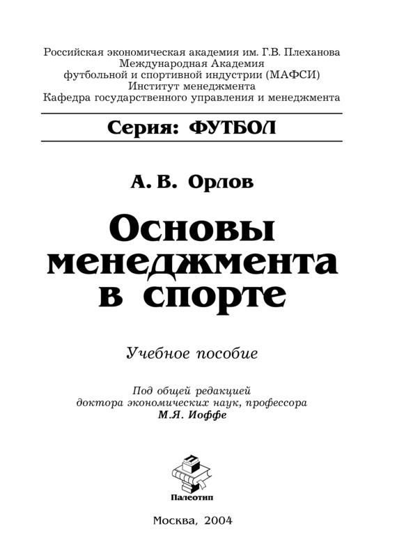 Алексей Орлов Основы менеджмента в спорте