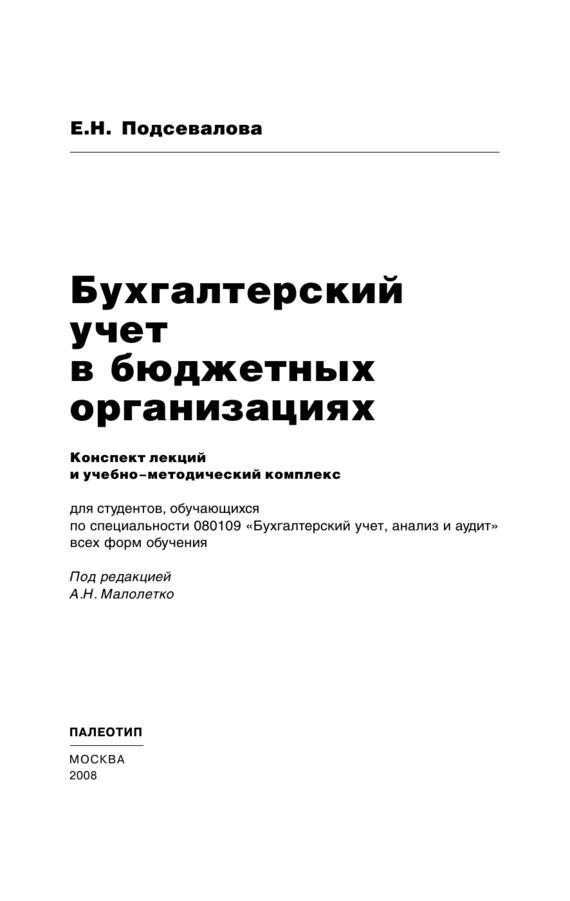 Елена Подсевалова Бухгалтерский учет в бюджетных организациях