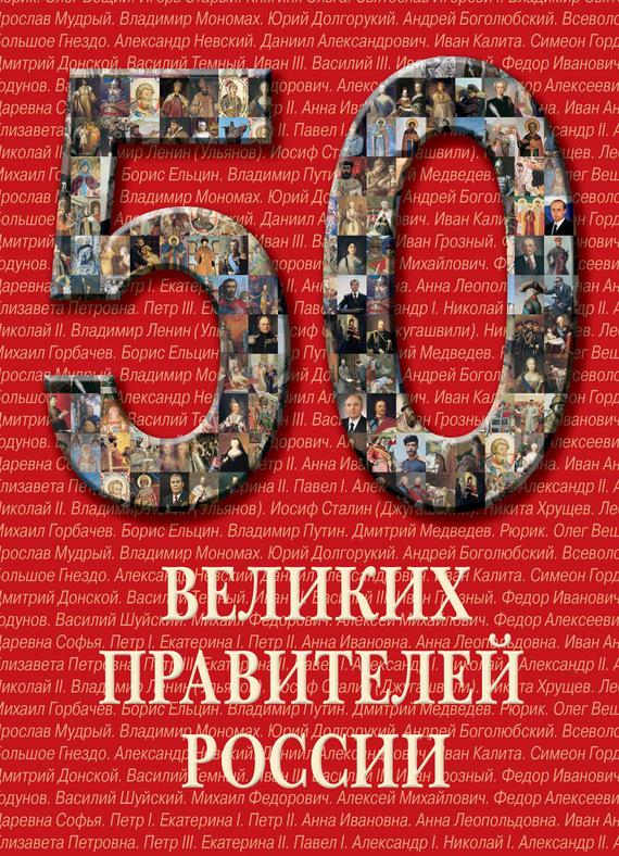 Отсутствует. 50 великих правителей России