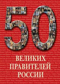Отсутствует - 50 великих правителей России