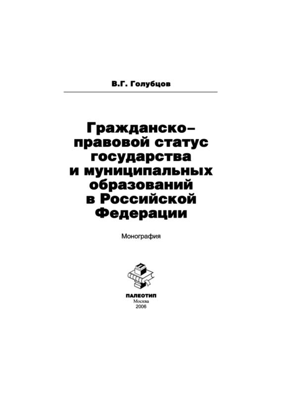 Скачать Гражданско-правовой статус государства и муниципальных образований в Российской Федерации быстро