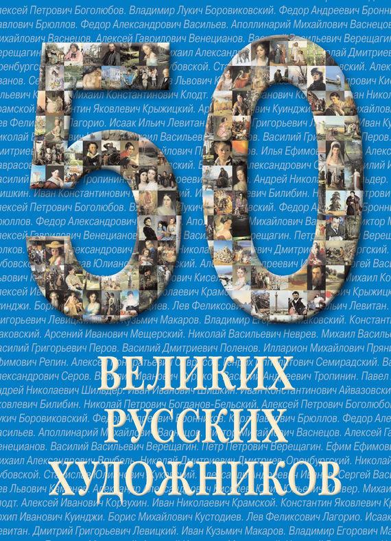 Юрий Астахов. 50 великих русских художников