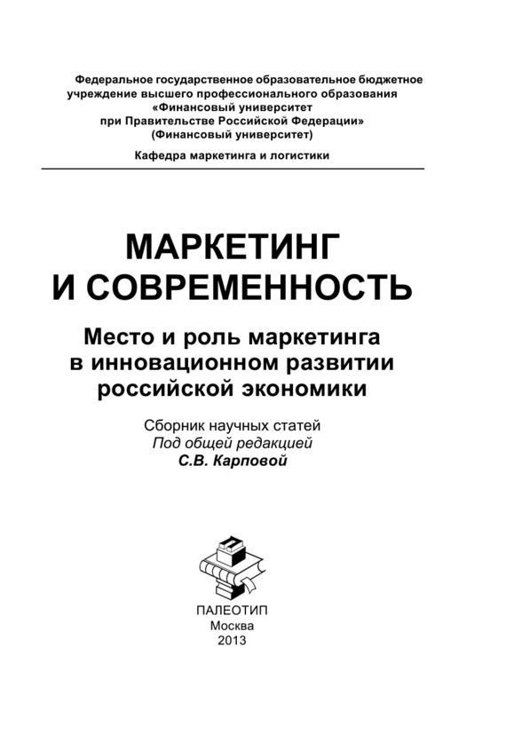 бесплатно книгу Коллектив авторов скачать с сайта
