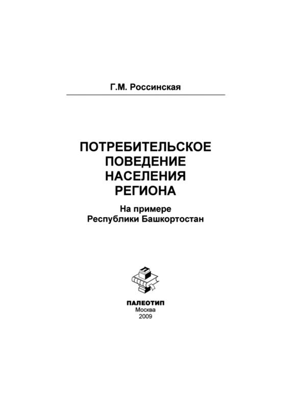 Г. Россинская Потребительское поведение населения региона александр ерзин проактивное поведение