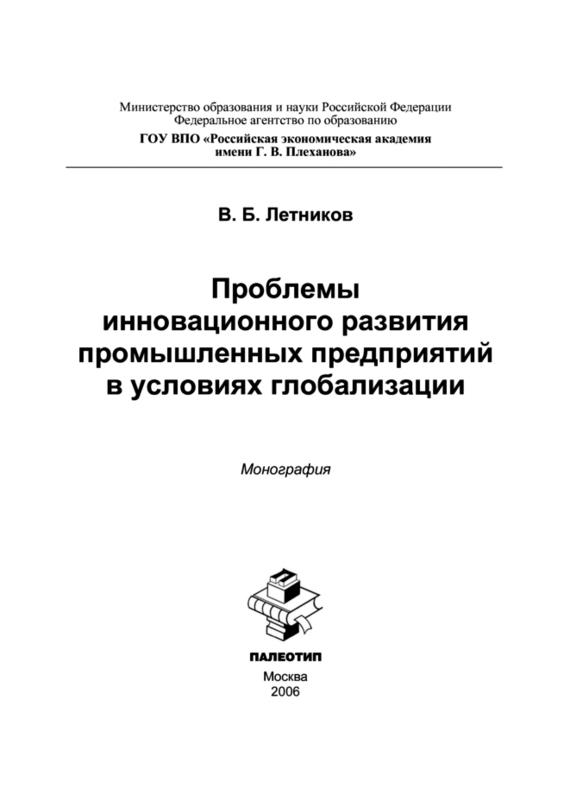 Вячеслав Летников бесплатно
