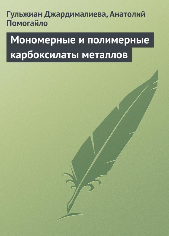 Гульжиан Джардималиева бесплатно