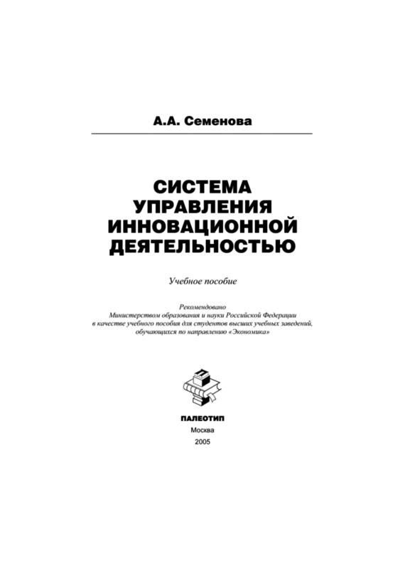 А. А. Семенова Система управления инновационной деятельностью