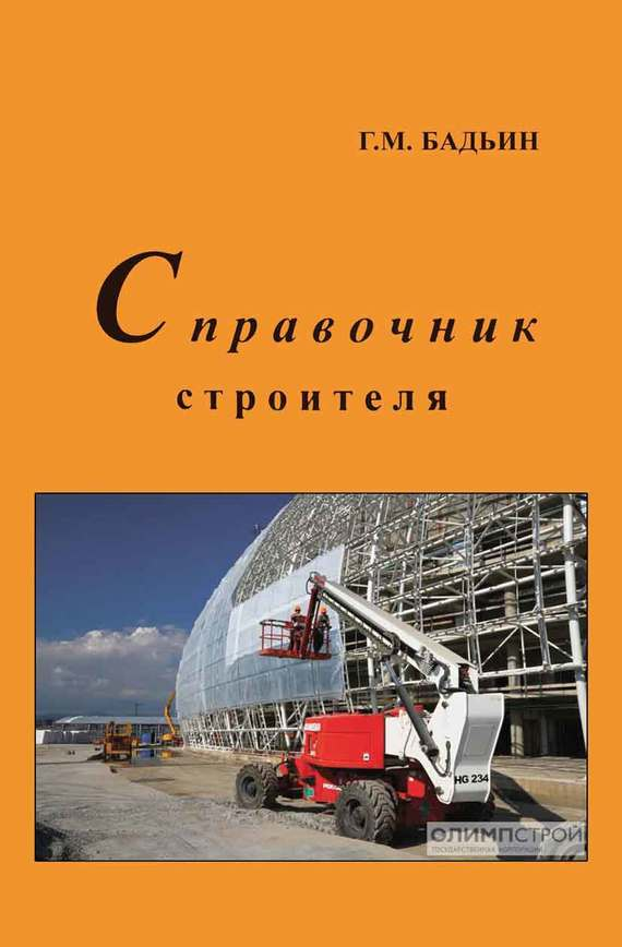 Геннадий Бадьин Справочник строителя мотоцикл фар монтажных работ