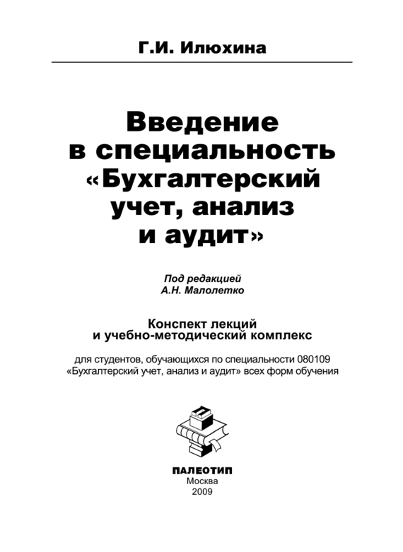 Галина Илюхина Введение в специальность «Бухгалтерский учет, анализ и аудит» монитор 21 5 aoc i2269vwm