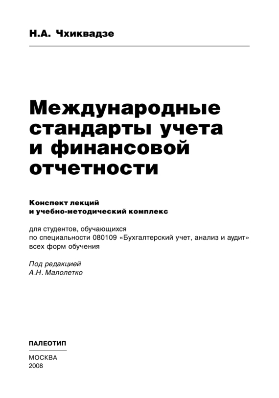 Нелли Чхиквадзе Международные стандарты учета и финансовой отчетности
