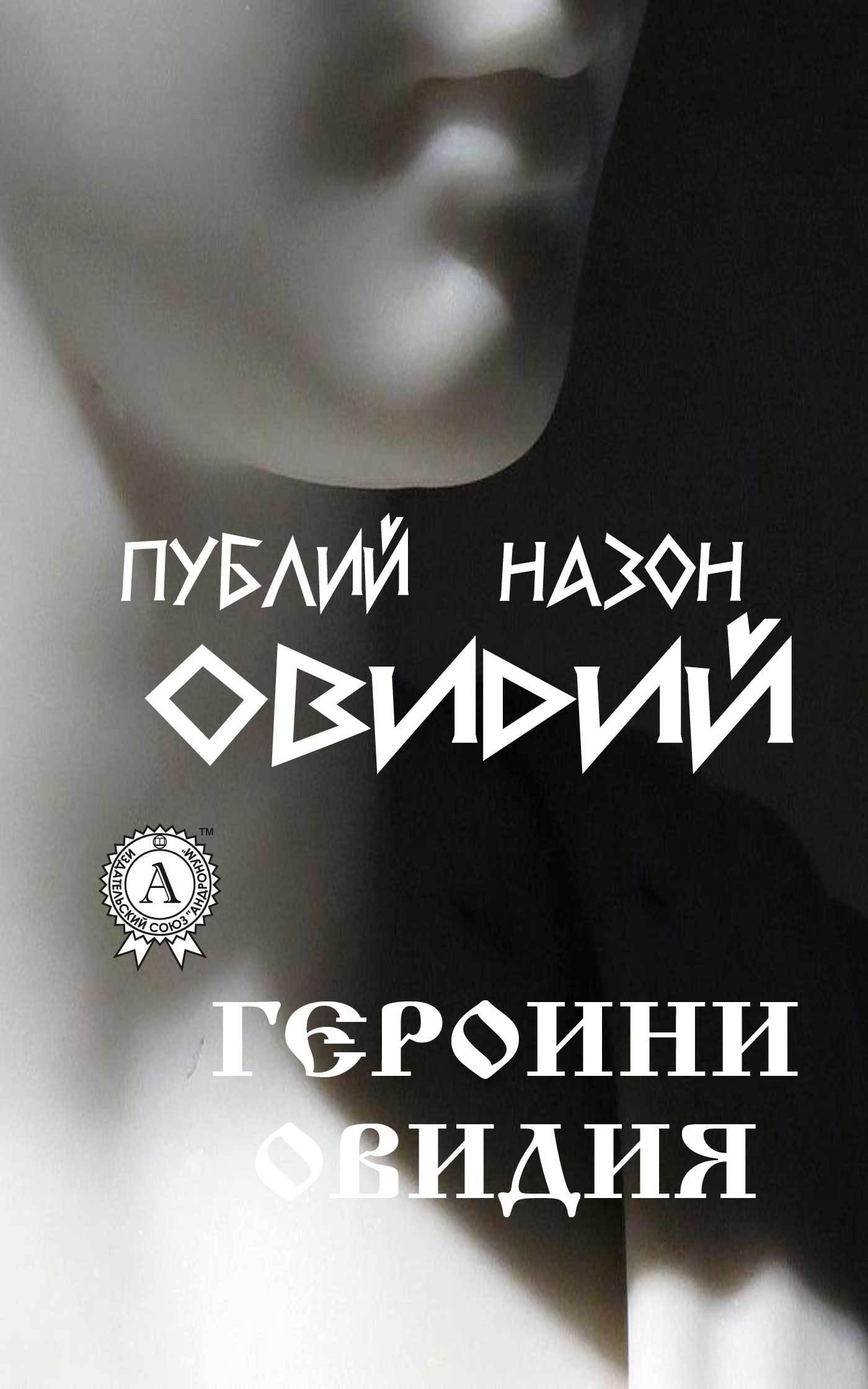 Публий Назон Овидий бесплатно