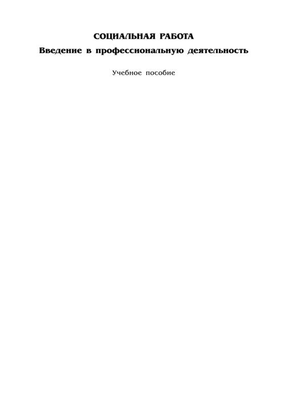 Социальная работа: введение в профессиональную деятельность