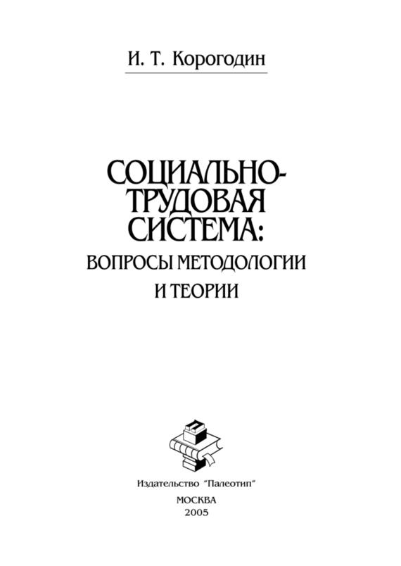 Иван Корогодин Социально-трудовая система: вопросы методологии и теории трудовой договор cdpc