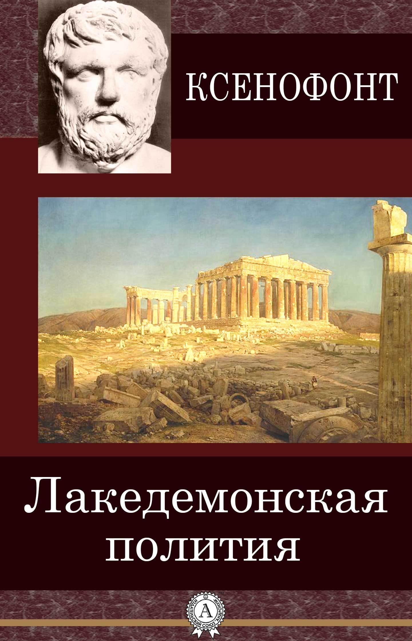 Скачать Лакедемонская полития бесплатно Ксенофонт