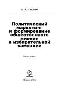 Твердов, А.  - Политический маркетинг и формирование общественного мнения в избирательной кампании