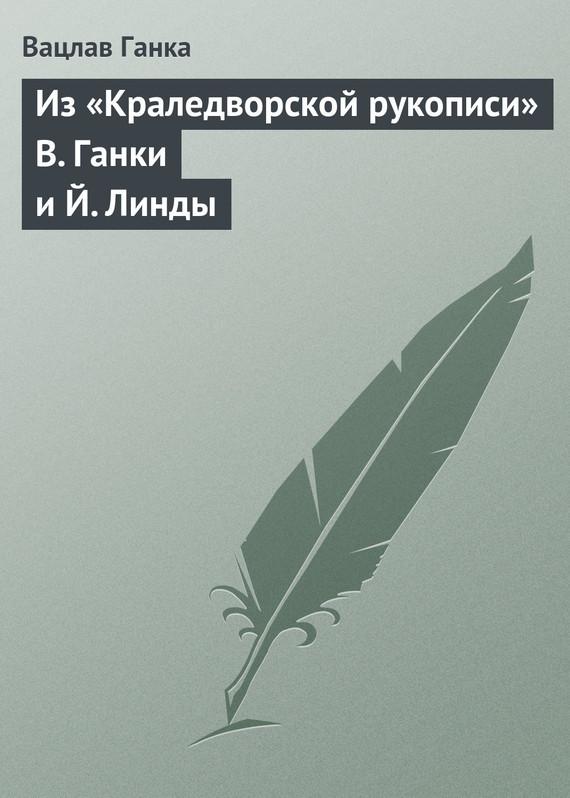 ИзКраледворской рукописи В.Ганки иЙ.Линды