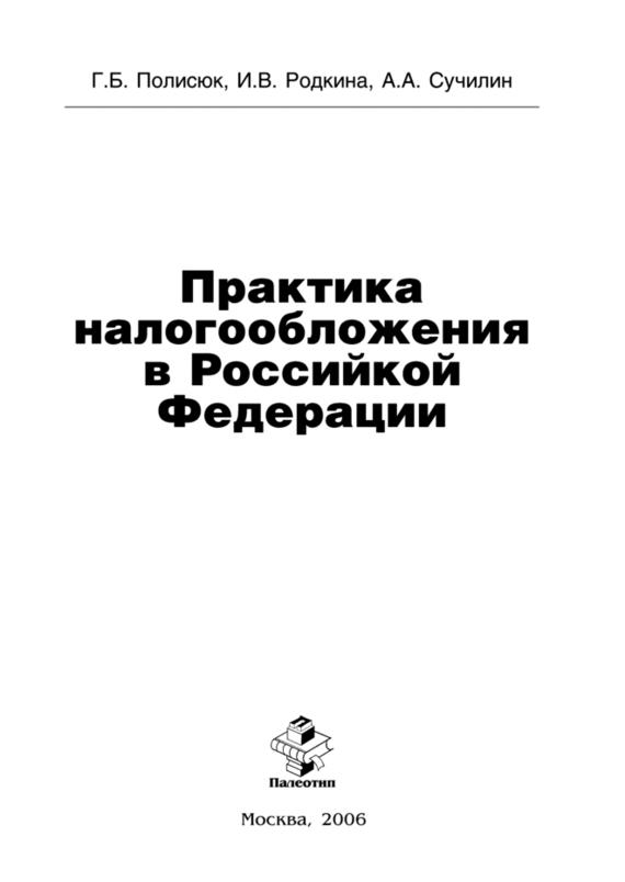 Практика налогообложения в Российской Федерации