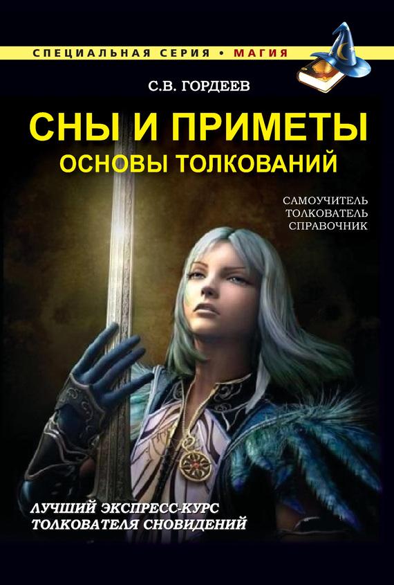 Сергей Гордеев бесплатно