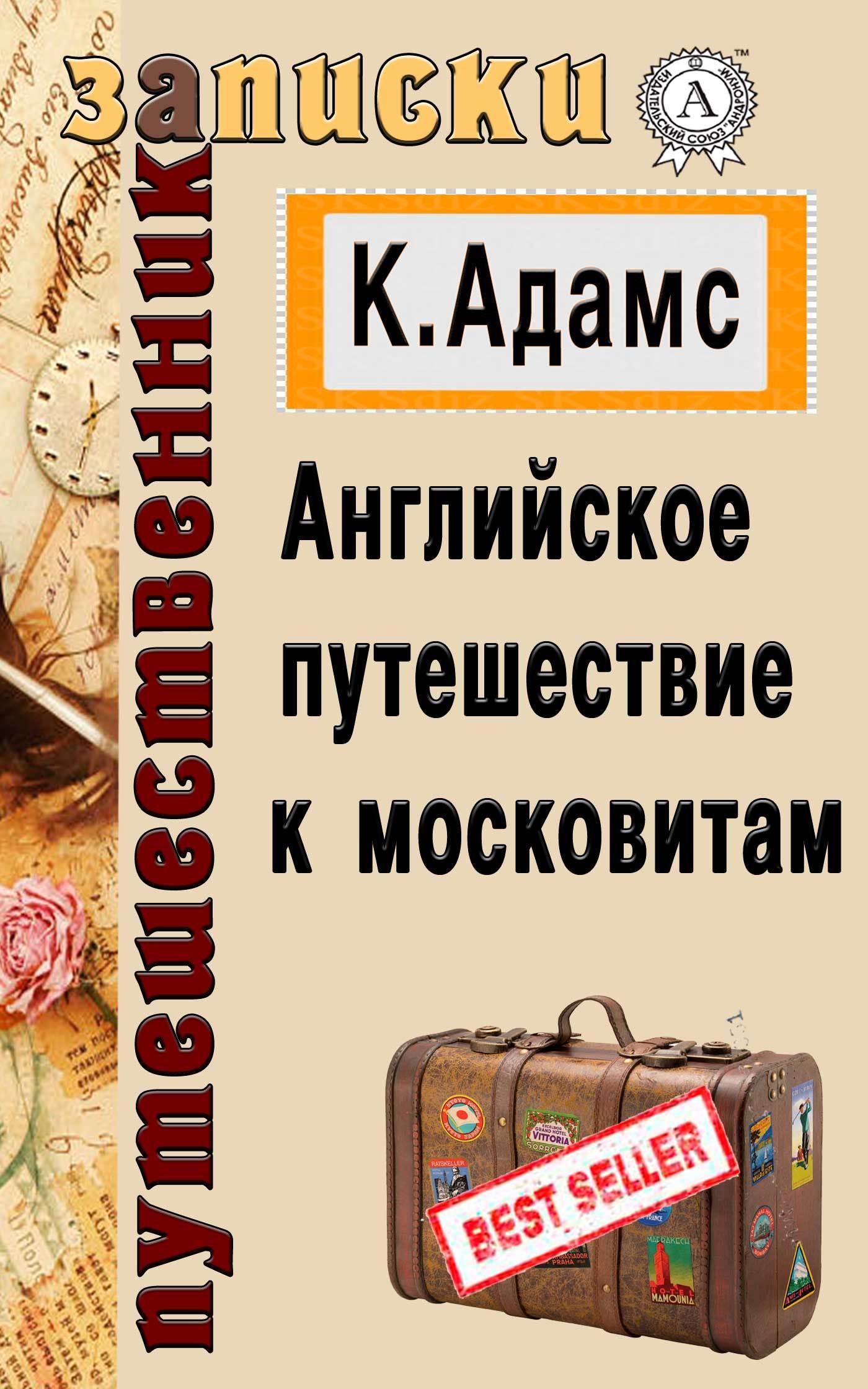 Обложка книги Английское путешествие к московитам, автор Клемент Адамс