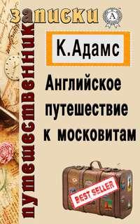 - Английское путешествие к московитам