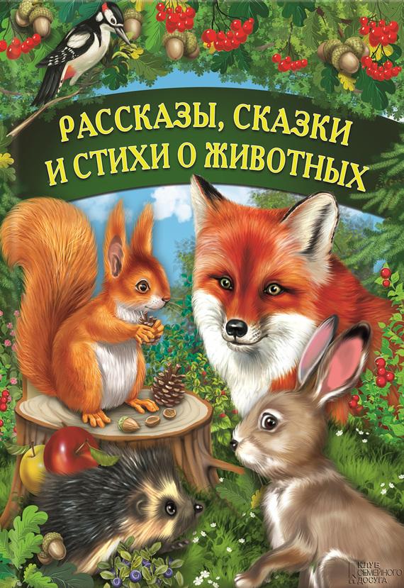 Коллектив авторов Рассказы, сказки и стихи о животных коллектив авторов белолобый рассказы о животных