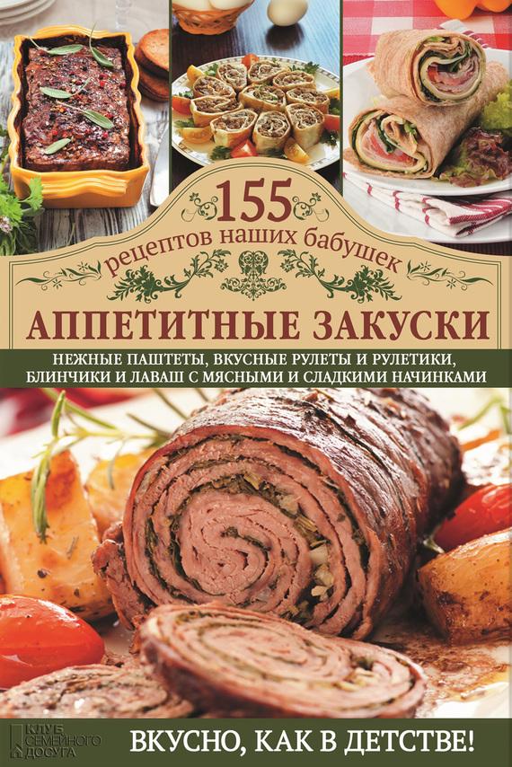 Светлана Семенова Аппетитные закуски