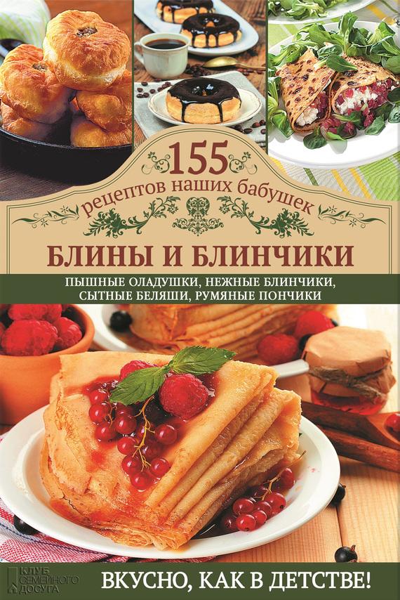 Светлана Семенова Блины и блинчики цена и фото
