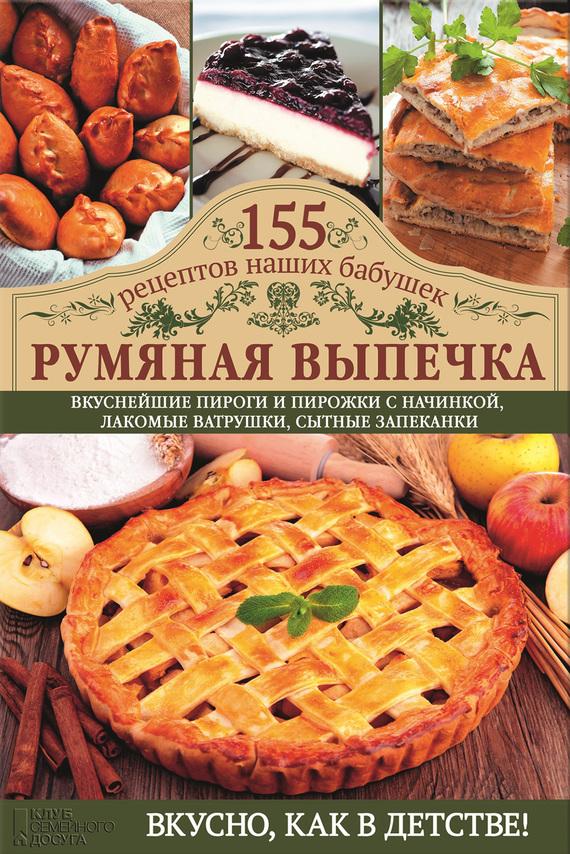 обложка электронной книги Румяная выпечка