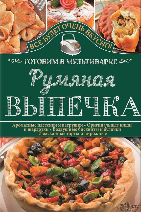 обложка электронной книги Румяная выпечка. Готовим в мультиварке