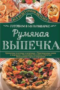 Семенова, Светлана  - Румяная выпечка. Готовим в мультиварке