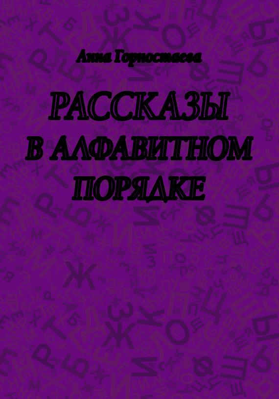 Рассказы в алфавитном порядке (сборник)