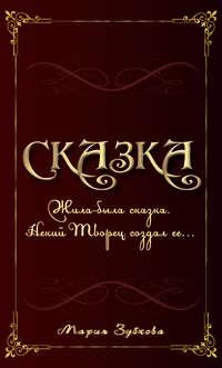 Зубкова, Мария  - Сказка
